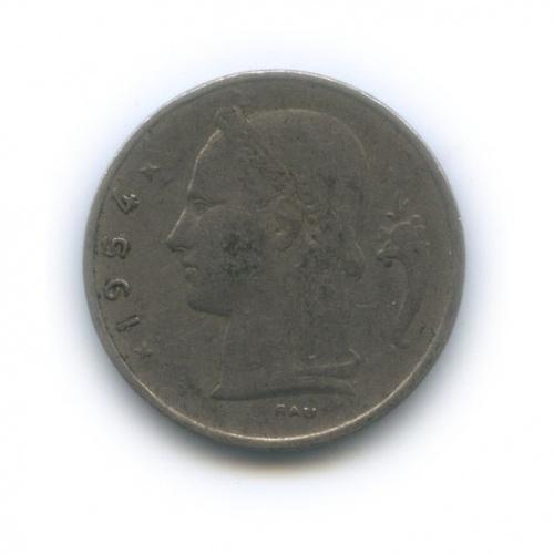 1 франк 1954 года Q (Бельгия)