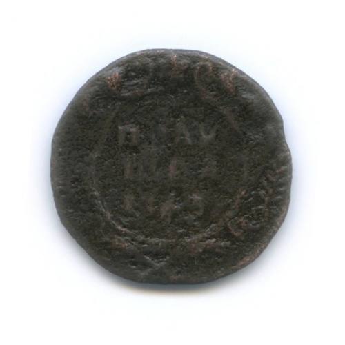 Полушка (¼ копейки) 1745 года (Российская Империя)