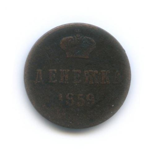 Денежка (½ копейки) 1859 года ВМ (Российская Империя)