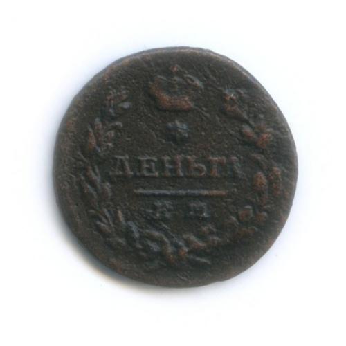 Деньга (½ копейки) 1819 года ЕМ НМ (Российская Империя)