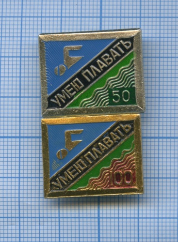 Набор значков «Умею плавать» (СССР)