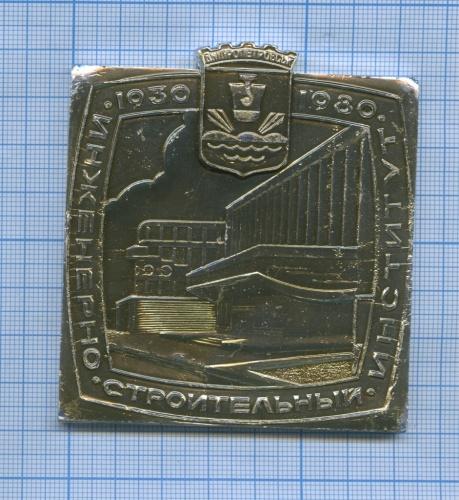 Медаль настольная «50 лет образования ДИСИ» (вфутляре) 1980 года (СССР)