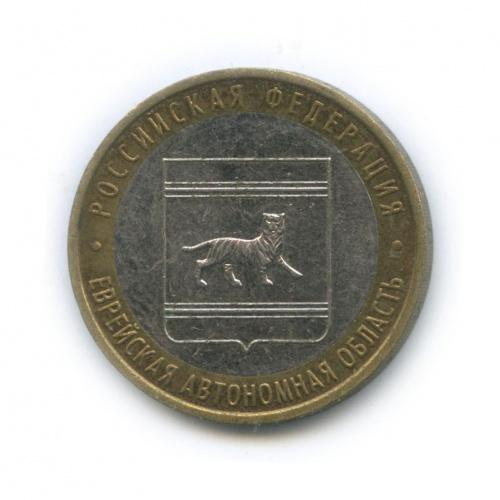 10 рублей— Российская Федерация— Еврейская автономная область 2009 года ММД (Россия)