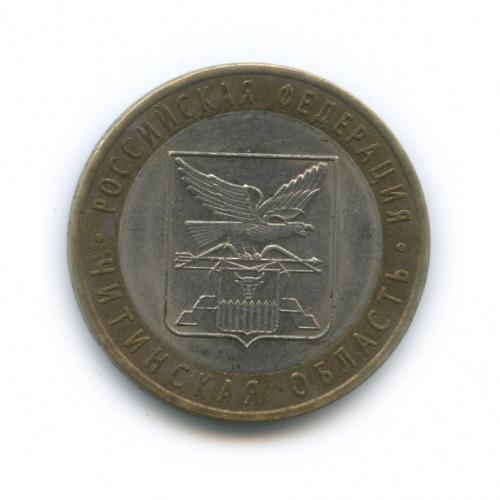 10 рублей— Российская Федерация— Читинская область 2006 года (Россия)