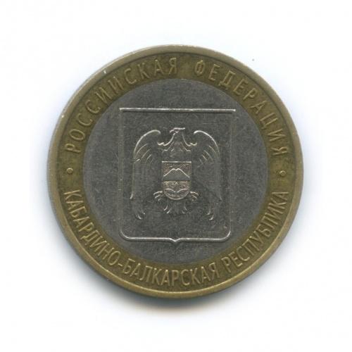 10 рублей— Российская Федерация— Кабардино-Балкарская Республика 2008 года СПМД (Россия)