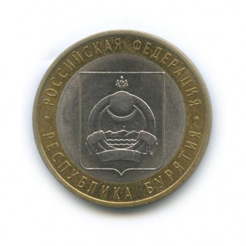10 рублей— Российская Федерация— Республика Бурятия 2011 года (Россия)