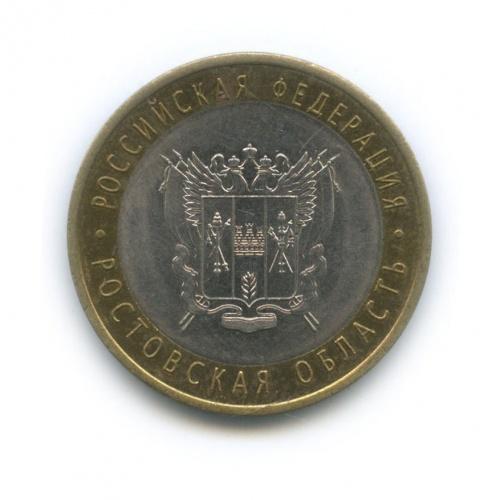10 рублей— Российская Федерация— Ростовская область 2007 года (Россия)