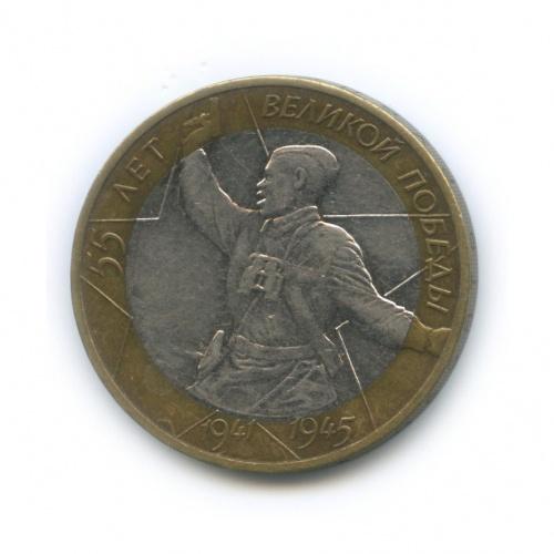 10 рублей— 55-я годовщина Победы вВеликой Отечественной войне 1941−1945 гг 2000 года ММД (Россия)
