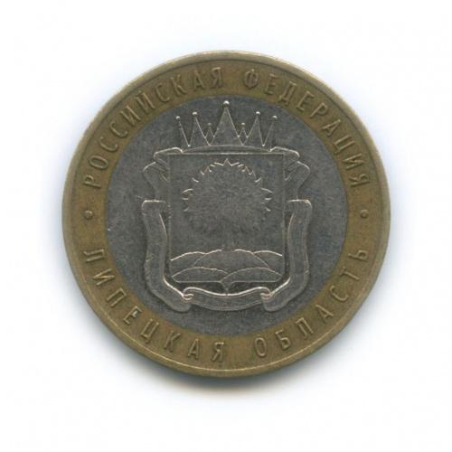 10 рублей— Российская Федерация— Липецкая область 2007 года (Россия)