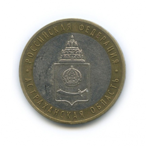 10 рублей— Российская Федерация— Астраханская область 2008 года ММД (Россия)
