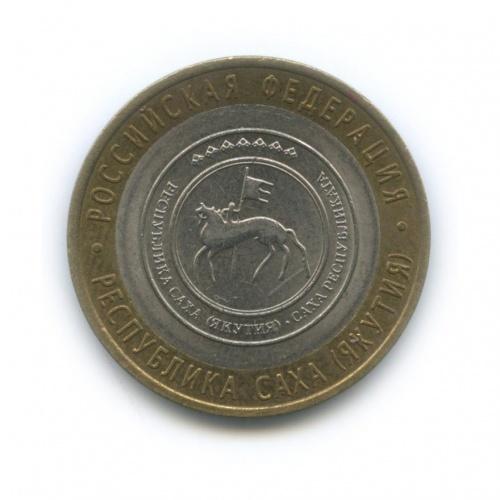 10 рублей— Российская Федерация— Республика Саха (Якутия) 2006 года (Россия)