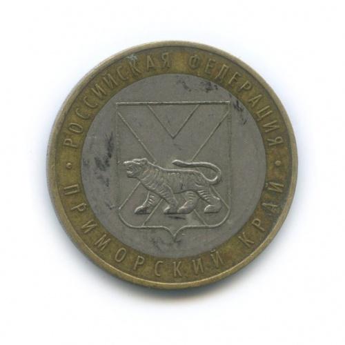 10 рублей— Российская Федерация— Приморский край 2006 года (Россия)