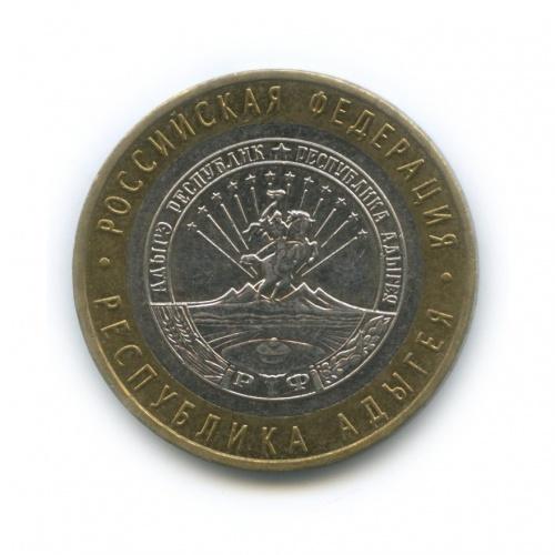 10 рублей— Российская Федерация— Республика Адыгея 2009 года ММД (Россия)