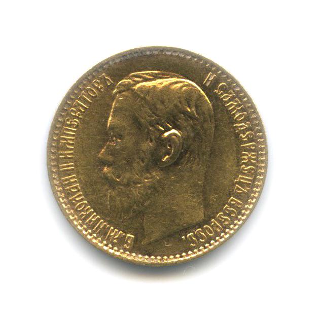 5 рублей 1899 года ФЗ (Российская Империя)