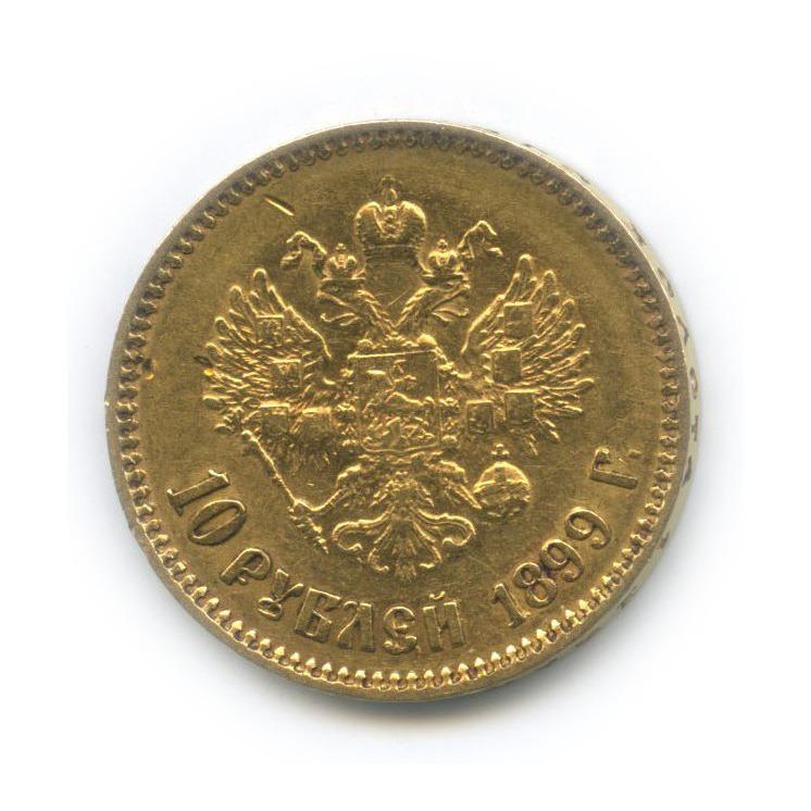 10 рублей 1899 года АГ (Российская Империя)