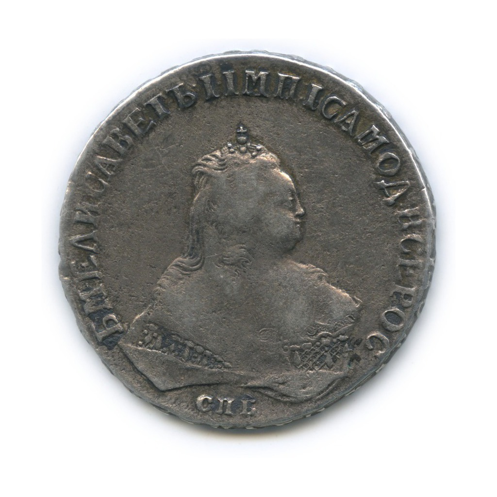 1 рубль 1748 года СПБ (Российская Империя)
