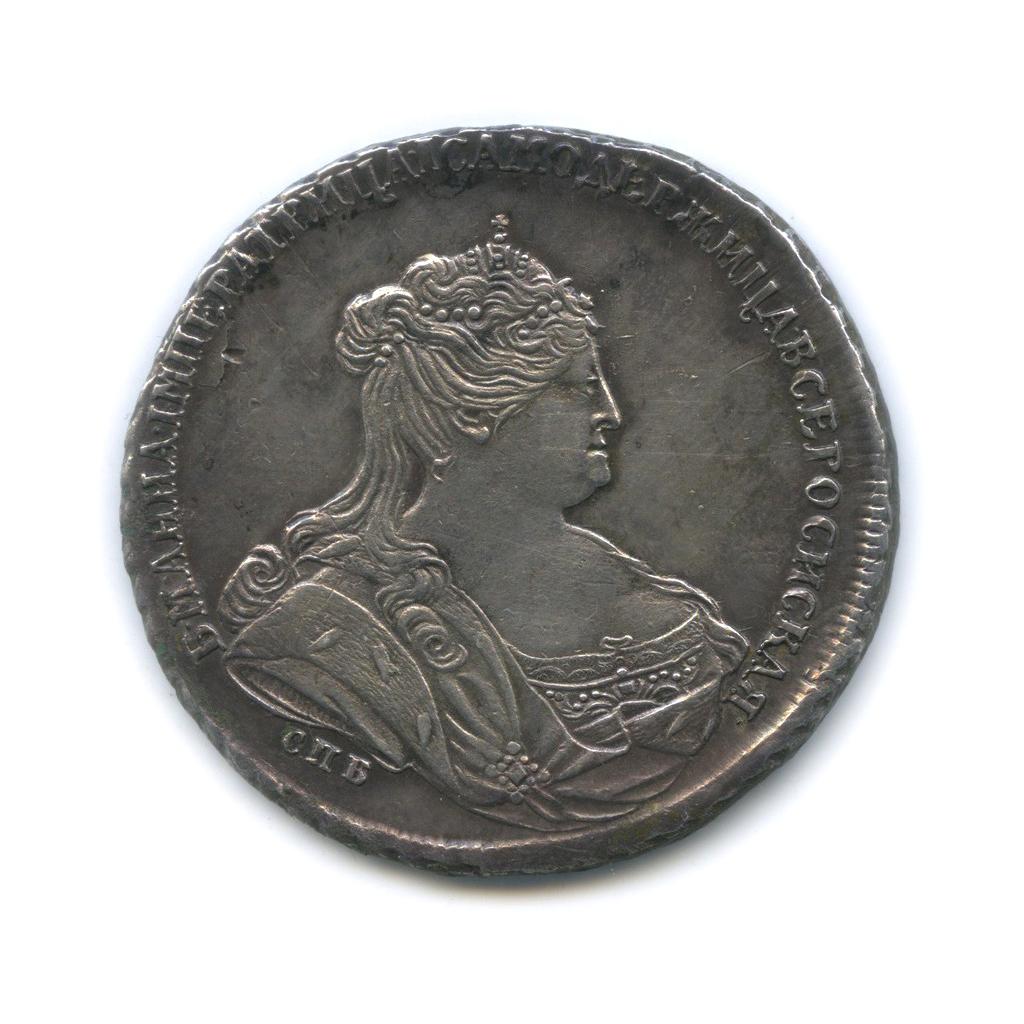 1 рубль, Анна Иоанновна 1738 года СПБ (Российская Империя)