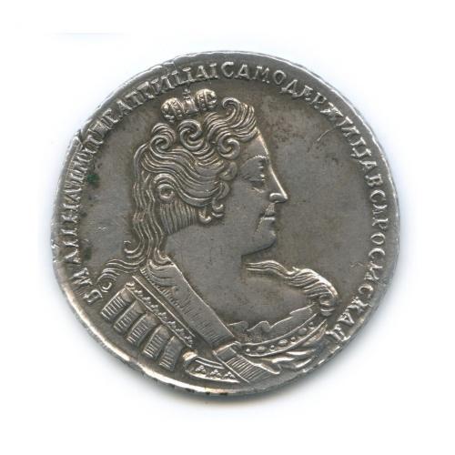 1 рубль, Анна Иоанновна 1733 года (Российская Империя)
