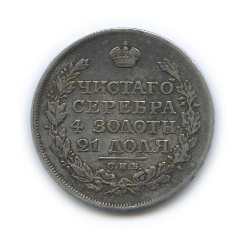 1 рубль 1816 года СПБ МФ (Российская Империя)
