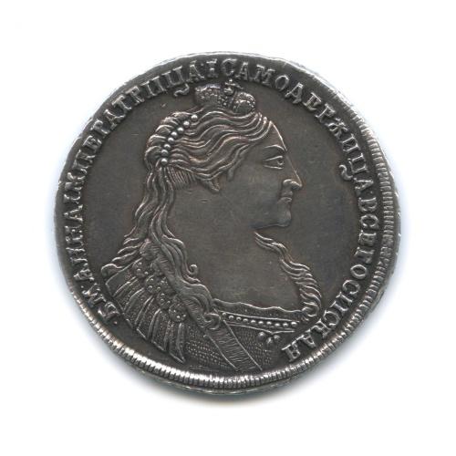 1 рубль, Анна Иоанновна 1737 года (Российская Империя)