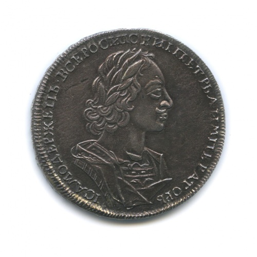1 рубль, Петр IВеликий 1723 года (Российская Империя)