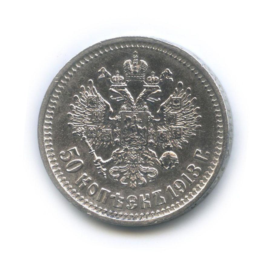 Аукцион СПБ: 50 копеек 1913 года ВС