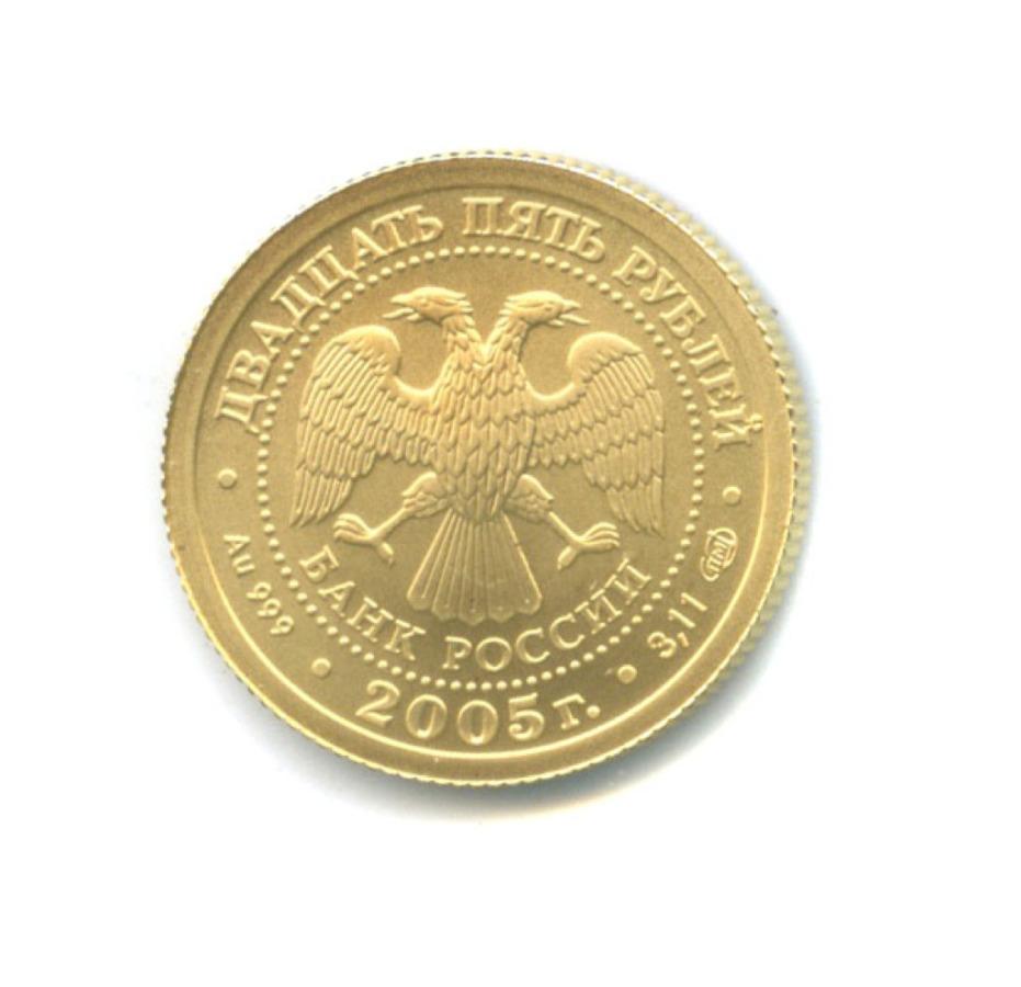Аукцион СПБ: 25 рублей— Знаки зодиака— Водолей 2005 года СПМД
