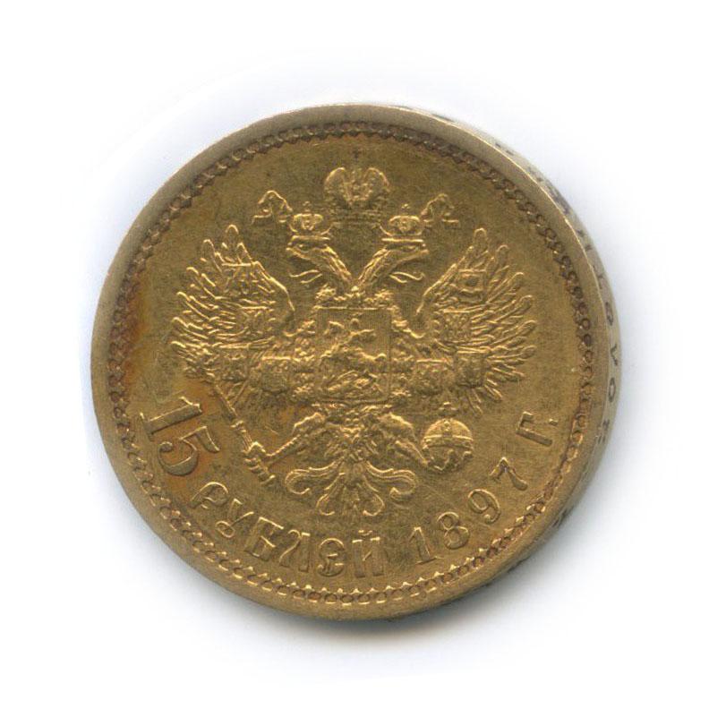 Аукцион СПБ: 15 рублей 1897 года А.Г