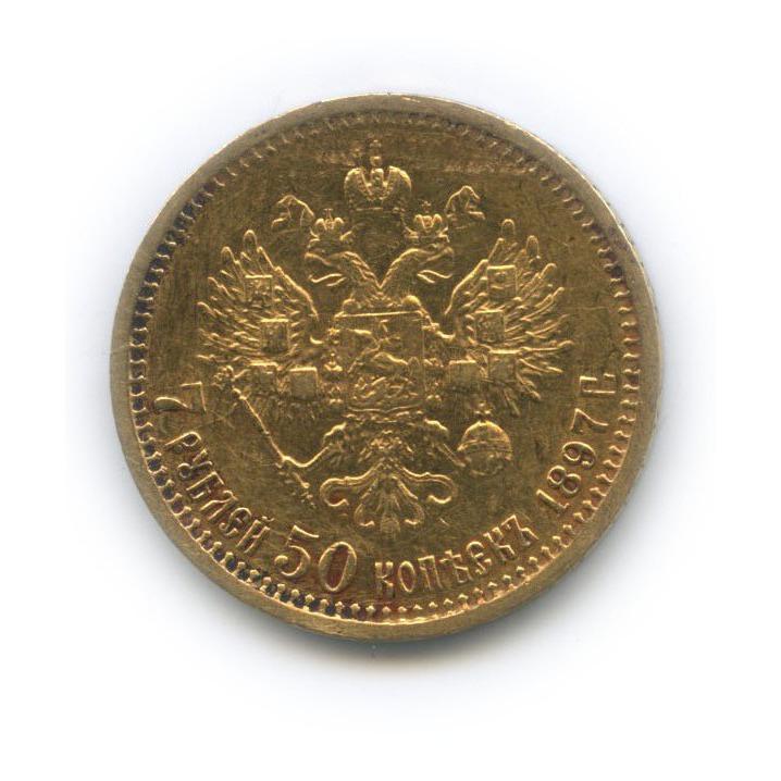 Аукцион СПБ: 7 рублей 50 копеек 1897 года А.Г