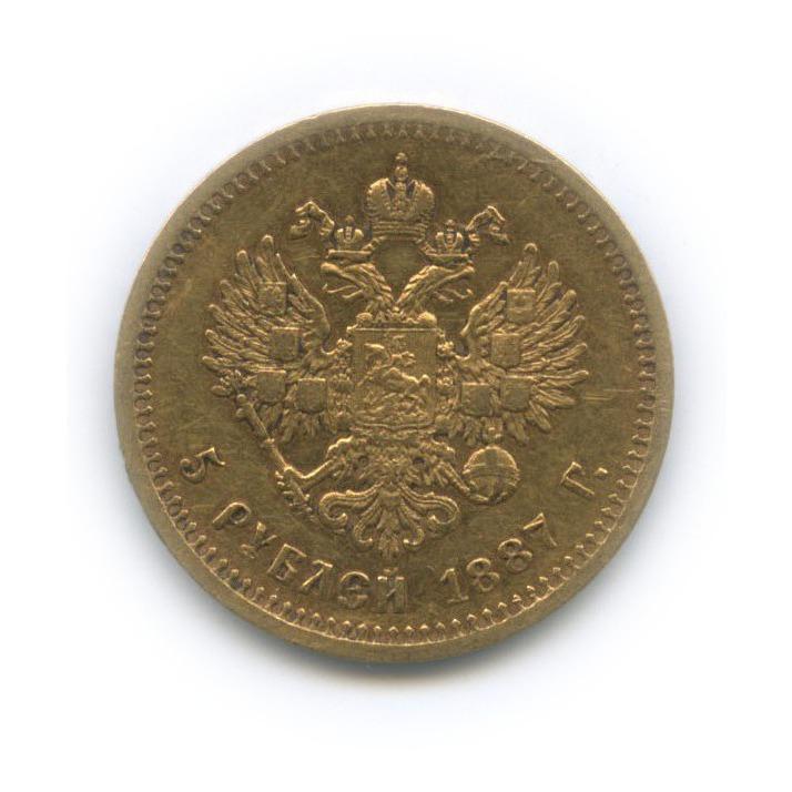Аукцион СПБ: 5 рублей 1887 года А.Г