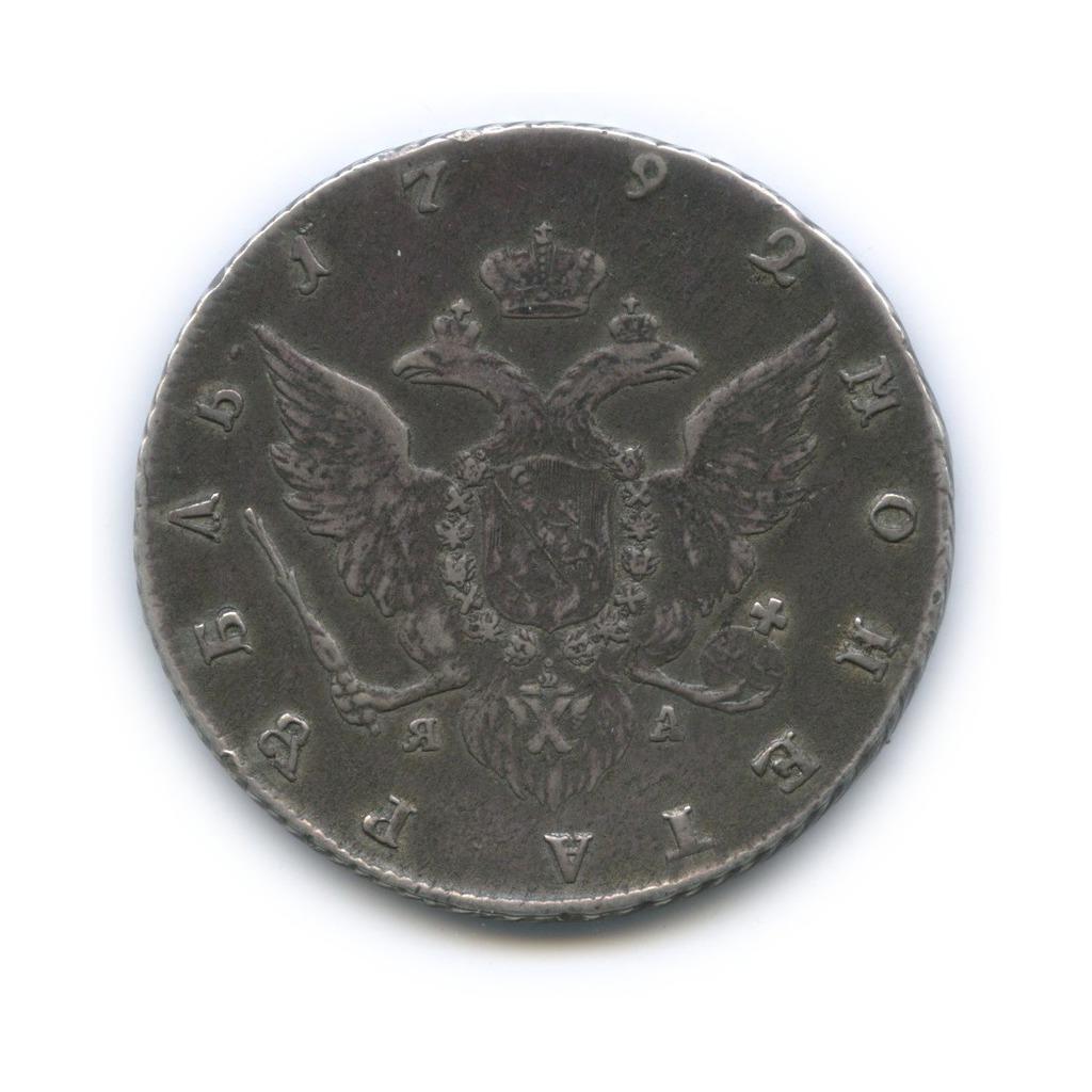 Аукцион СПБ: 1 рубль 1792 года СПБ TI ЯА