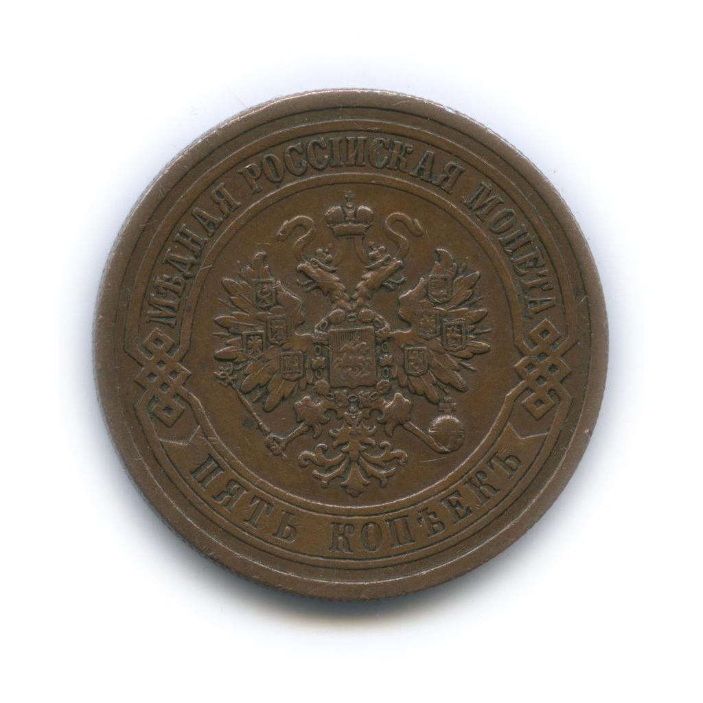 Аукцион СПБ: 5 копеек 1912 года СПБ