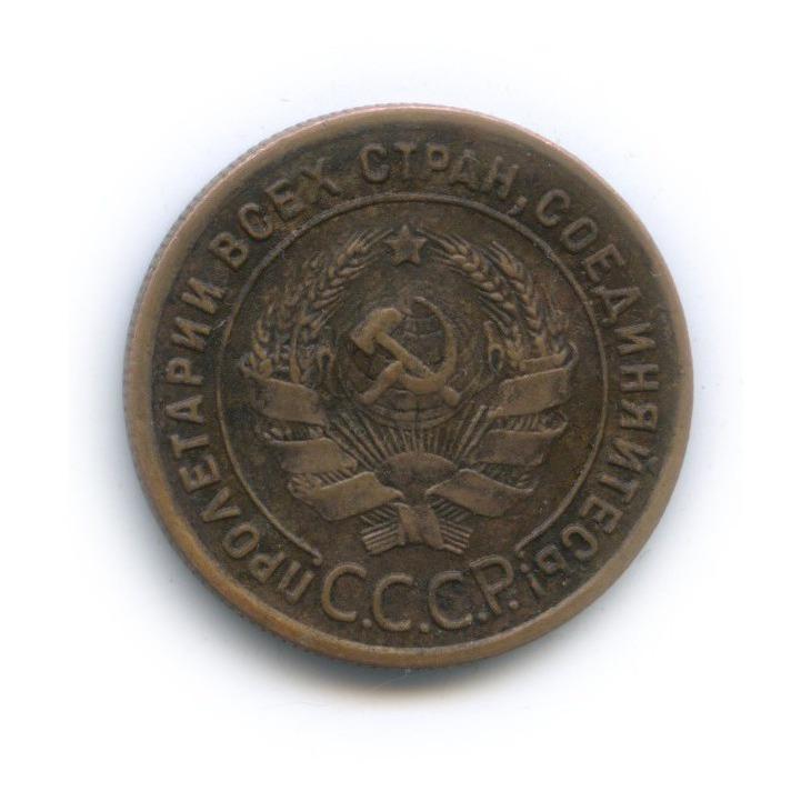Аукцион СПБ: 1 копейка 1925 года