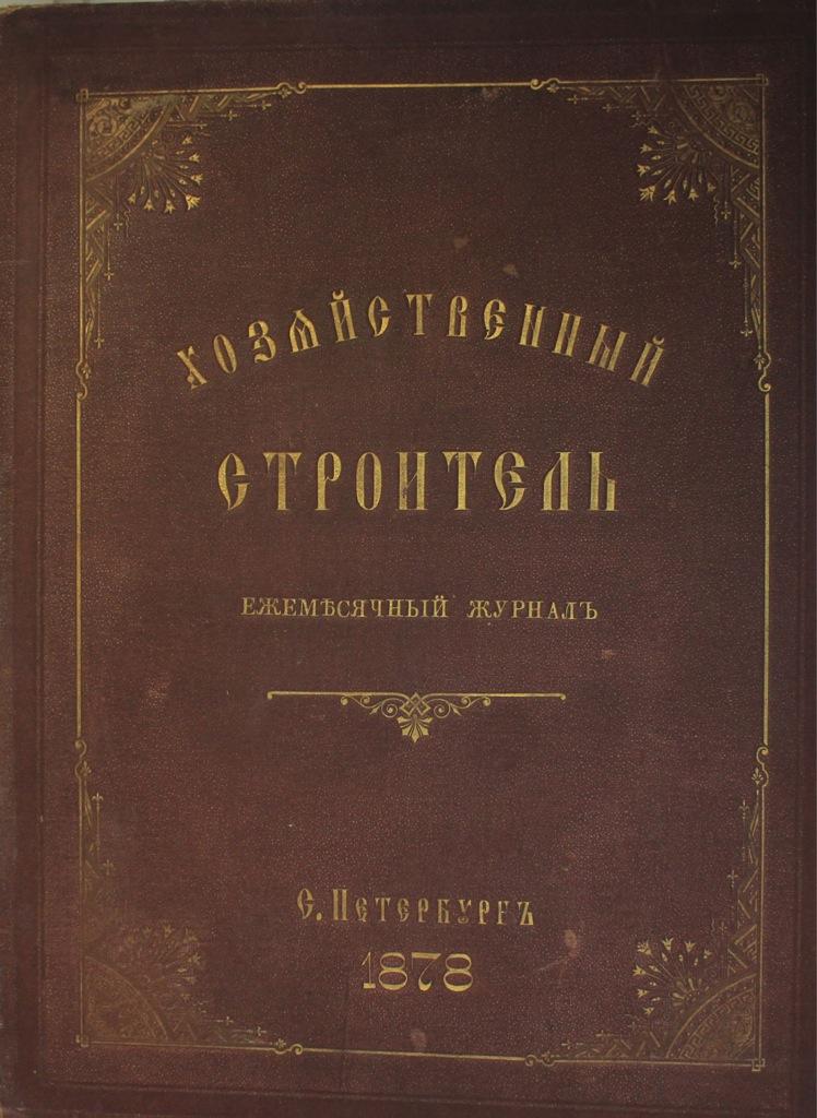 Аукцион СПБ: Книга «Хозяйственный строитель», Санкт-Петербург (счертежами ииллюстрациями, 207 стр., 27×36 см) 1878 года