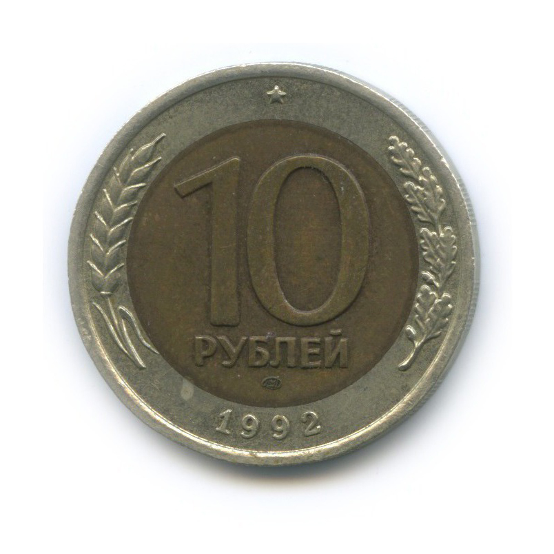 Аукцион СПБ: 10 рублей 1992 года ЛМД