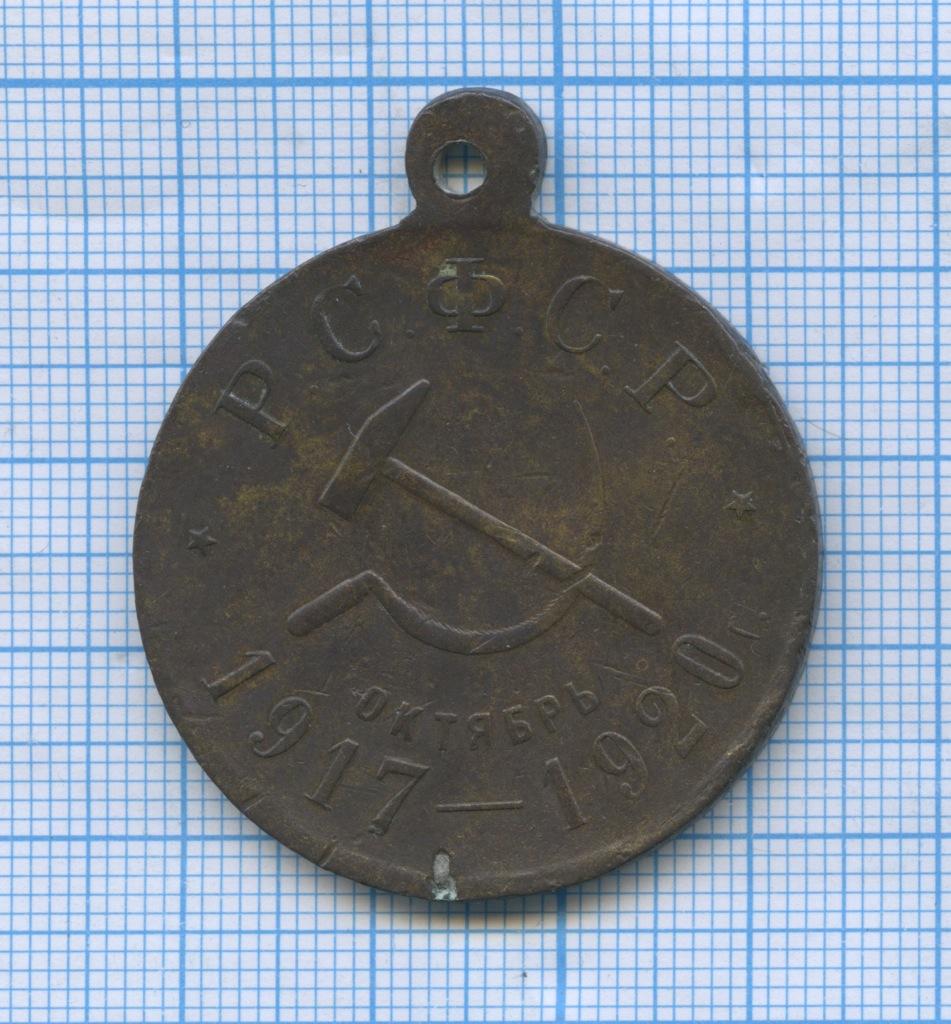 Аукцион СПБ: Медаль «Впамять третьей годовщины революции, октябрь 1917−1920 гг.»