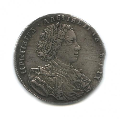 1 рубль, Петр IВеликий (гурт гладкий, возможно снят сподвеса) 1707 года