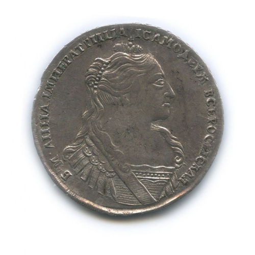 1 рубль— Анна Иоанновна 1734 года