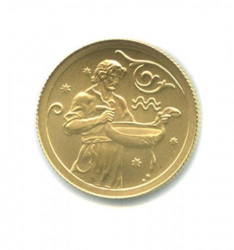 25 рублей— Знаки зодиака— Водолей 2005 года СПМД
