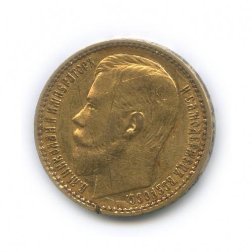 15 рублей 1897 года А.Г