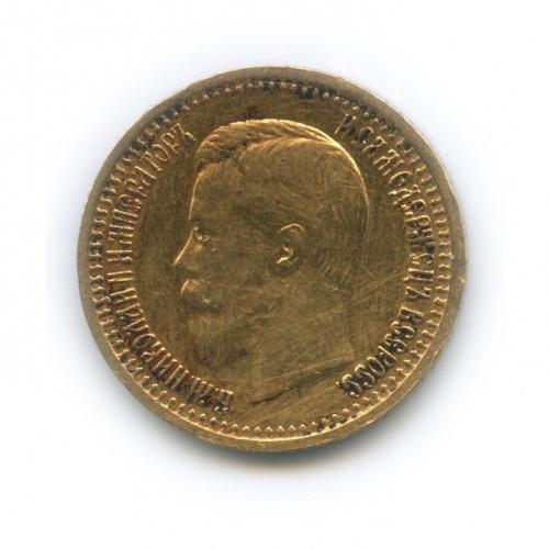 7 рублей 50 копеек 1897 года А.Г