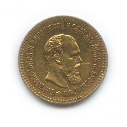 5 рублей 1887 года А.Г
