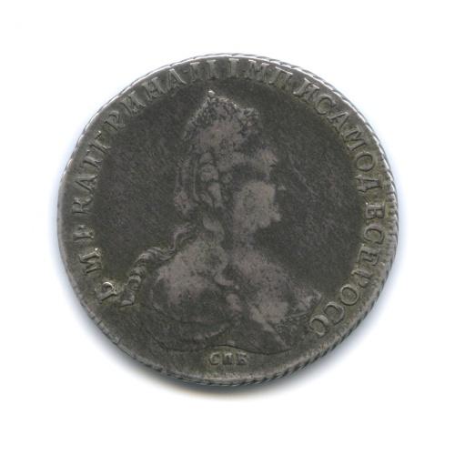 1 рубль 1792 года СПБ TI ЯА