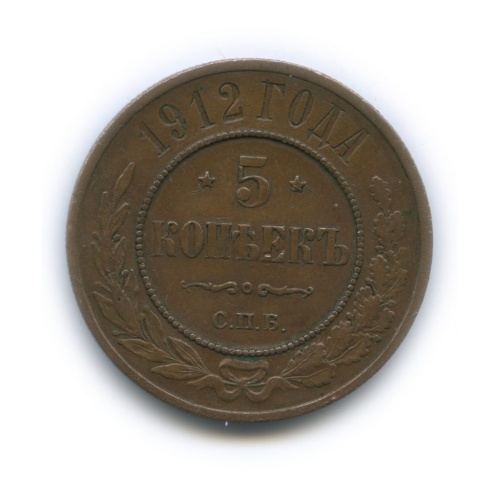 5 копеек 1912 года СПБ