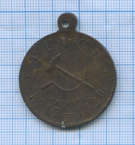 Медаль «Впамять третьей годовщины революции, октябрь 1917−1920 гг.»