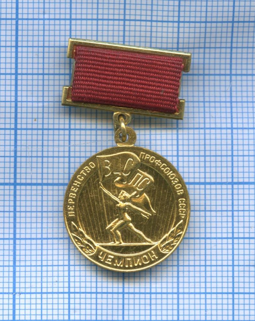 Знак победитель соцсоревнования 1975 года учрежден постановлением цк кпсс, совмина ссср, вцспс