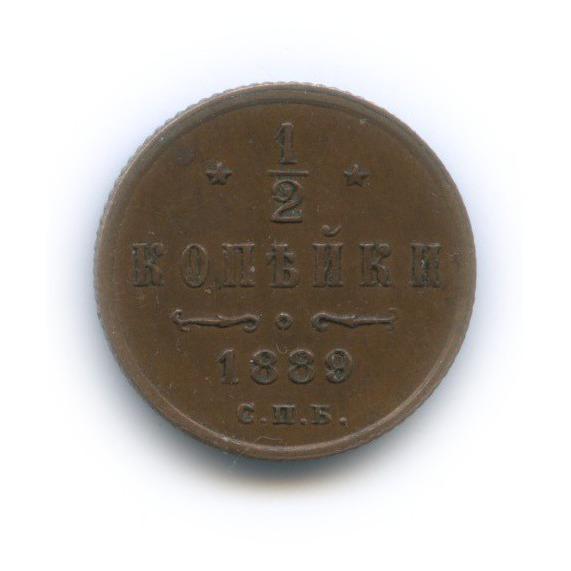 ½ копейки 1889 года СПБ (Российская Империя)