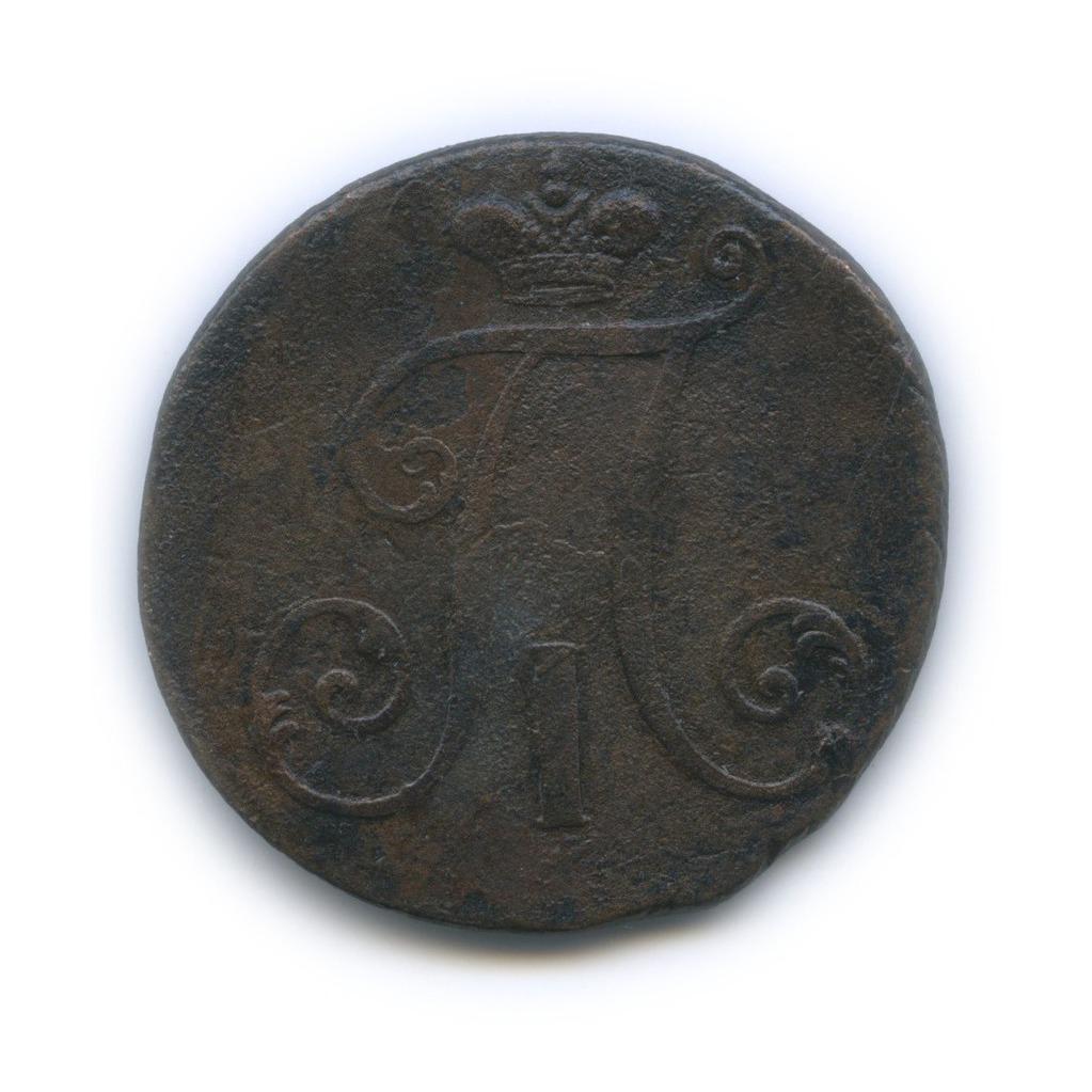 2 копейки (большие цифры) 1797 года б/б (Российская Империя)