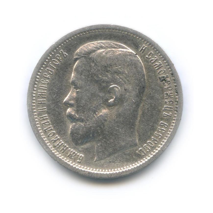 50 копеек 1913 года ВС (Российская Империя)