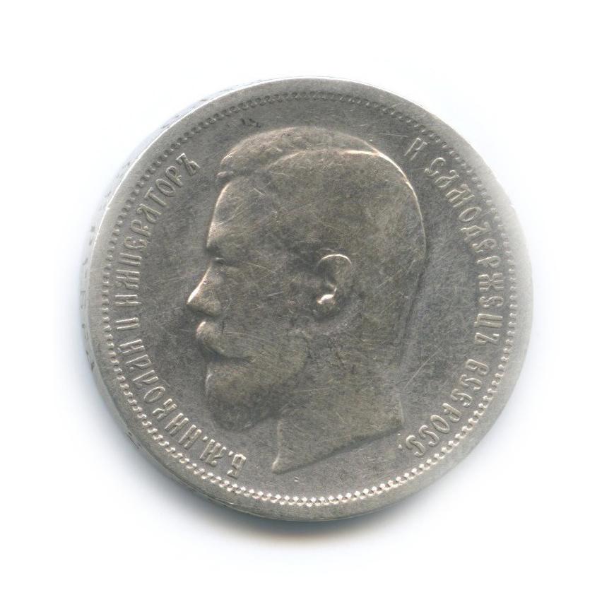 50 копеек 1901 года Ф.З (Российская Империя)